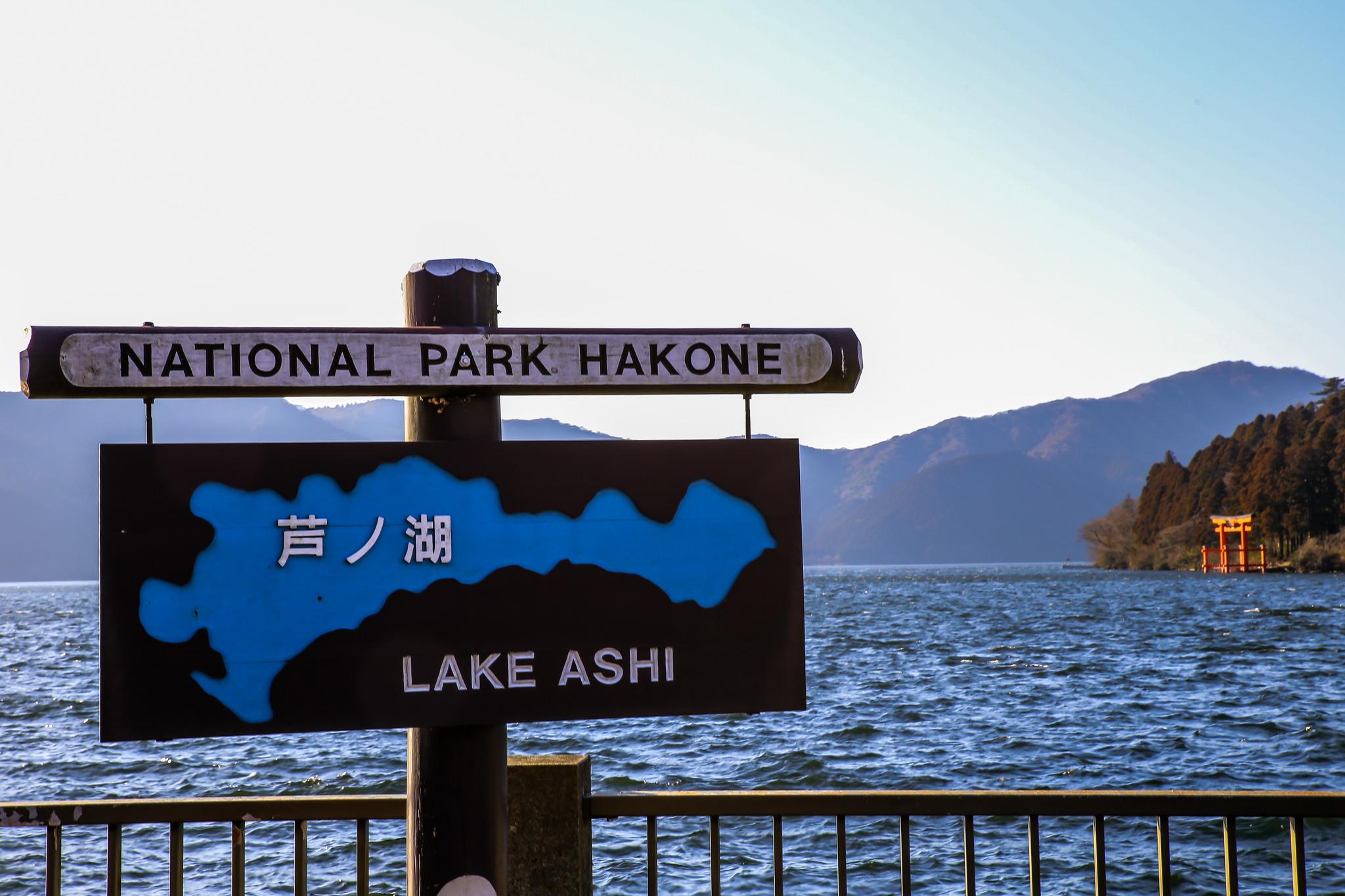 Lake Ashi and the Hakone Shrine, Japan