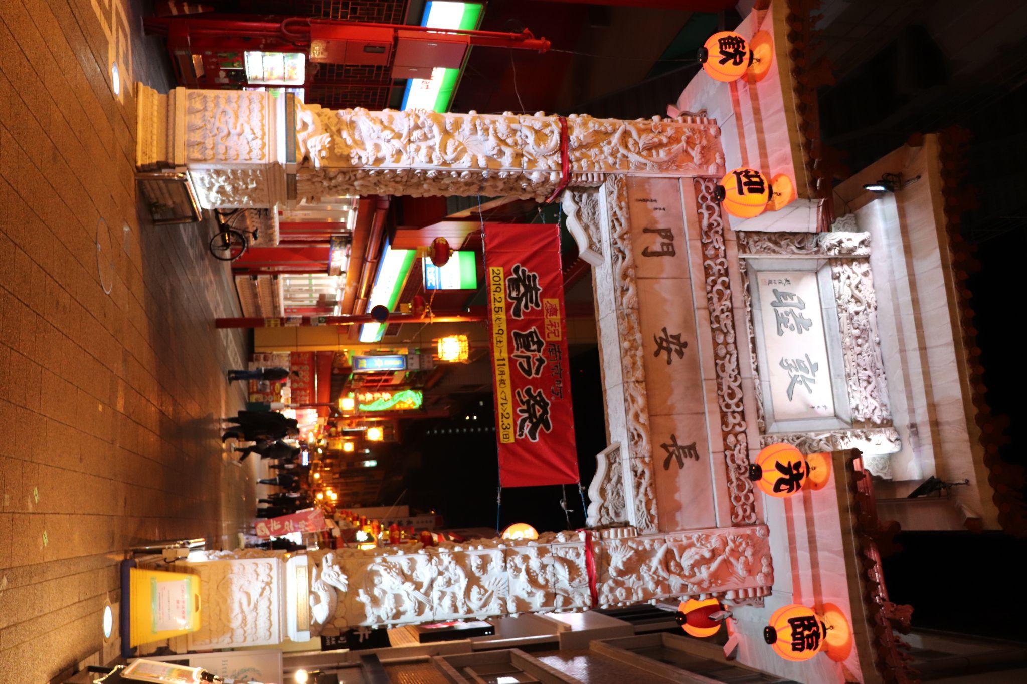 China Town in Kobe, Japan
