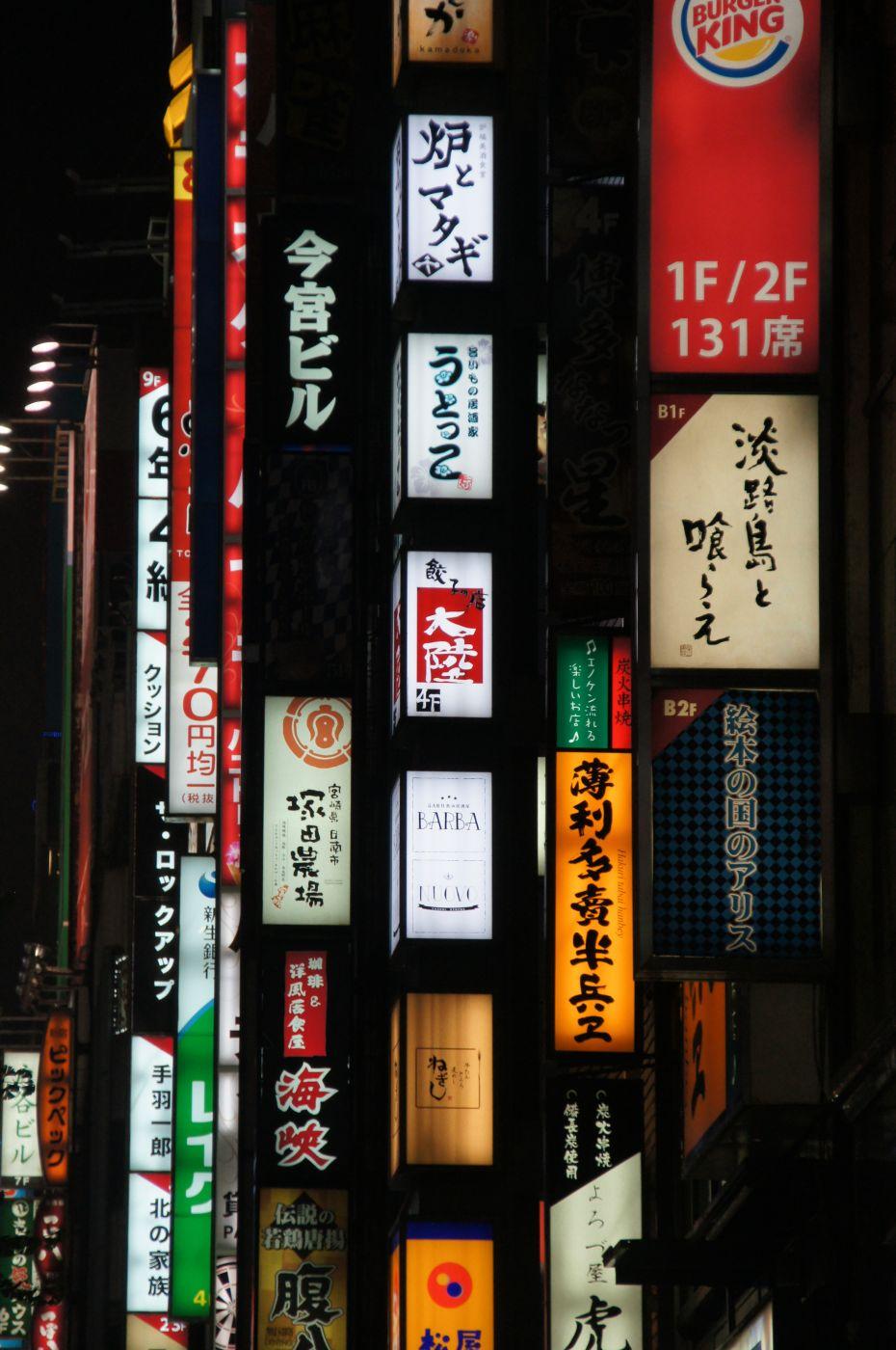 Advertising lights, Shibuya, Japan